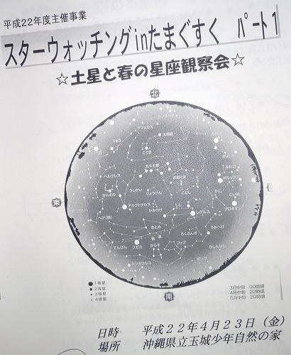 土星と春の星座観察会_c0180460_23434514.jpg