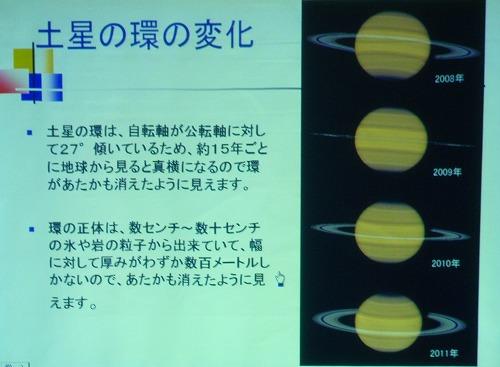 土星と春の星座観察会_c0180460_23443989.jpg