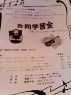「錦織健・松野迅合同学習会」_b0177566_21412179.jpg