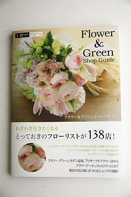 フラワー&グリーンショップガイドに掲載されています。_c0072971_17414042.jpg