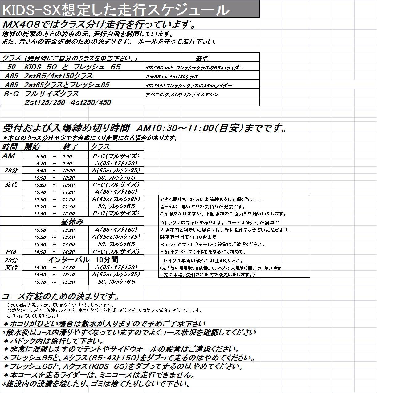 4/29(木)_f0158379_1542422.jpg