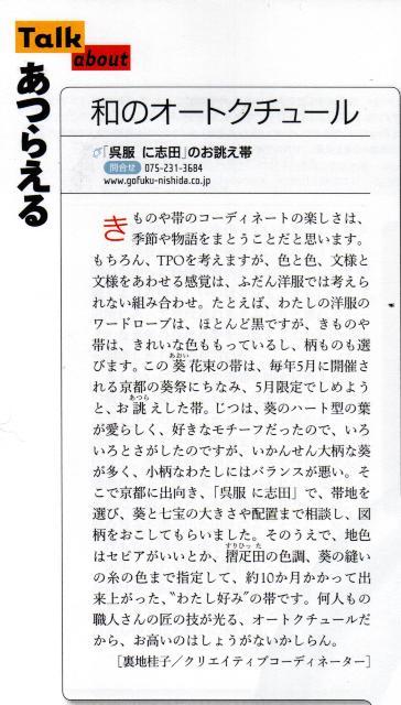 『芸術新潮』5月号_c0101406_18414175.jpg
