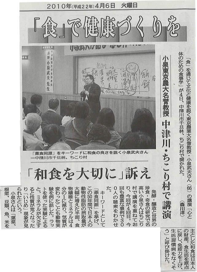 岐阜新聞に小泉東京農大名誉教授講演会_d0063218_14422549.jpg