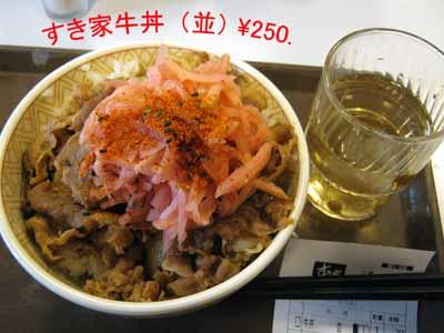 すき家牛丼250円也♪_d0136282_23122325.jpg