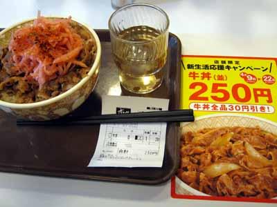 すき家牛丼250円也♪_d0136282_2312479.jpg