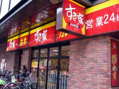 すき家牛丼250円也♪_d0136282_23125732.jpg