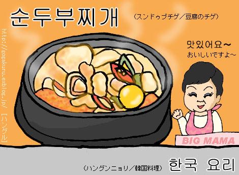 【ハングル】豆腐のチゲ/ごめんなさい数種_e0132084_23385349.jpg