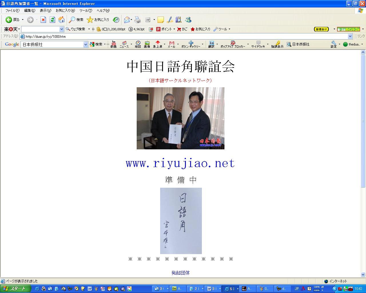 中国全土で1000ヵ所の日語角加盟を目指して_d0027795_10502561.jpg