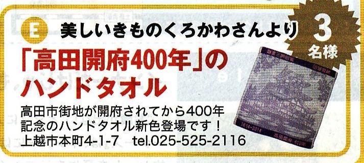 高田開府400周年ハンドタオル/プレゼント(cocola)_b0163804_982681.jpg