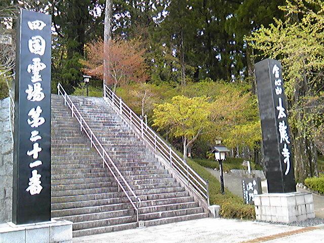 徳島へ_e0161204_1474897.jpg
