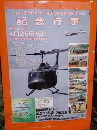 第14旅団記念行事_d0136506_1156573.jpg