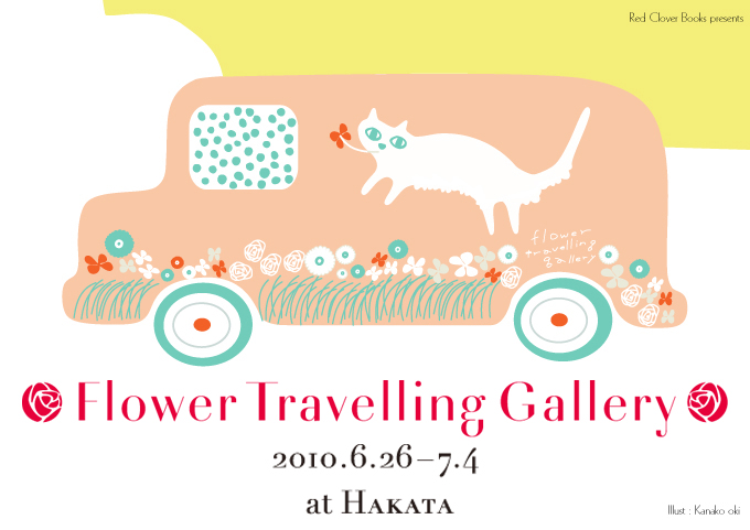 Flower Travelling Gallery in Hakata 2010_d0156406_236461.jpg