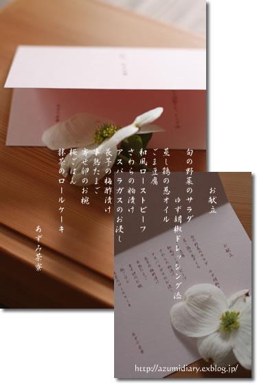 f0065106_6325920.jpg