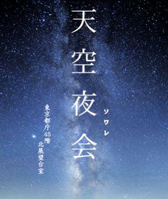 "vividblaze\""天空夜会\""_e0123412_534440.jpg"