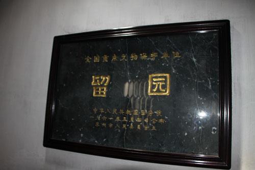 蘇州3 留園_e0048413_18274944.jpg