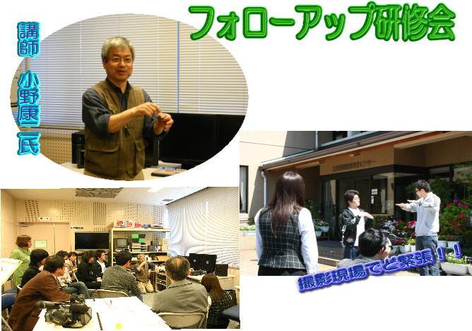フォローアップ研修会_d0070316_18443634.jpg
