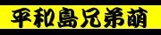 「デュラララ!!」第15話「愚者一得」続き_e0057018_2103355.jpg