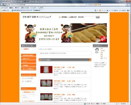 インターネットで餃子を注文の巻_a0041925_23274718.jpg