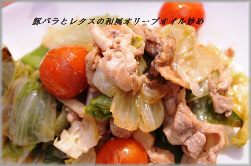 豚バラとレタスの和風オリーブオイル炒め_d0104926_0475224.jpg