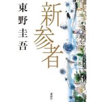 新参者_e0195830_836740.jpg