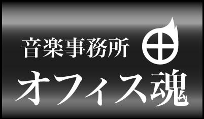 山内達哉 Official Site