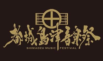 都城島津音楽祭
