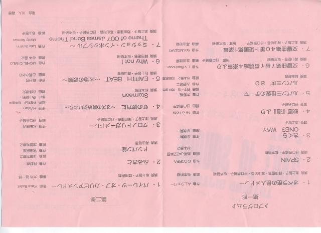 コンサートのはしご…_c0108460_19135282.jpg
