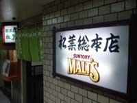 大阪に行った。 ~さすが、天下の台所!~ _f0232060_165581.jpg
