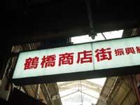 大阪に行った。 ~さすが、天下の台所!~ _f0232060_173083.jpg