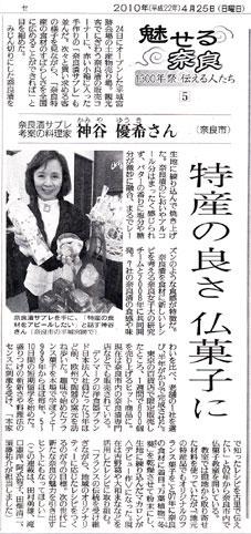 本日の読売新聞_d0110462_12404814.jpg