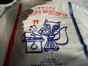 玉姫稲荷神社 こんこん靴市でお買い物_d0029066_1105485.jpg