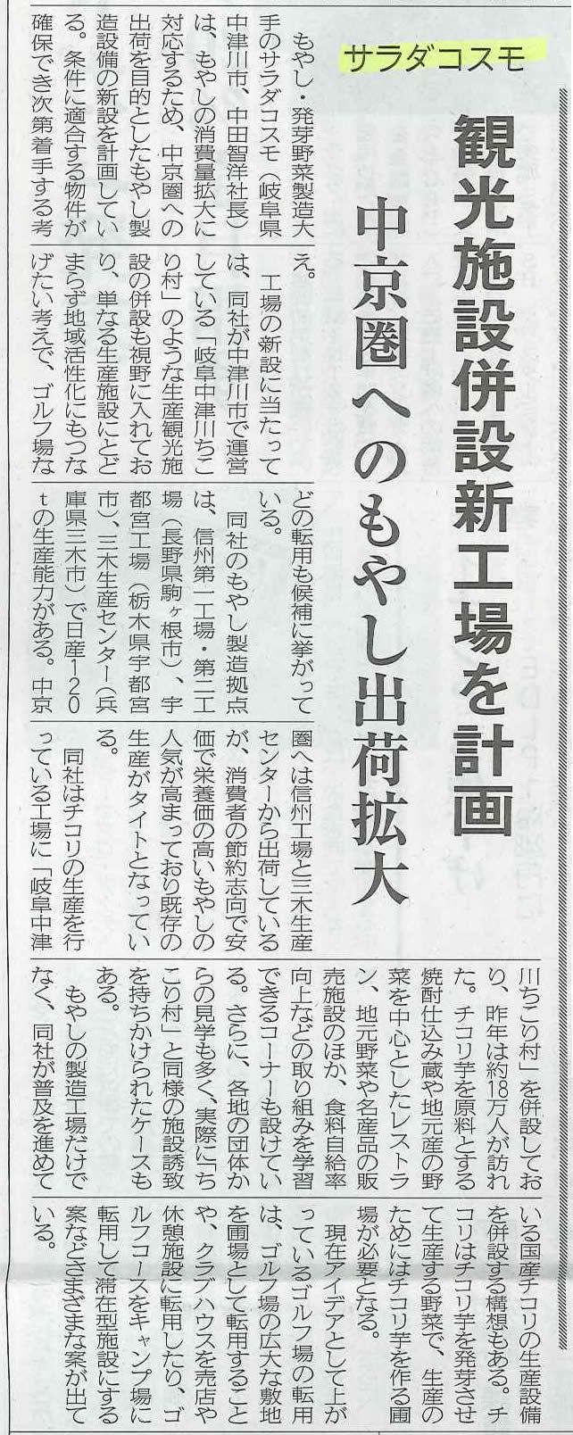 食品新聞_d0063218_1126140.jpg