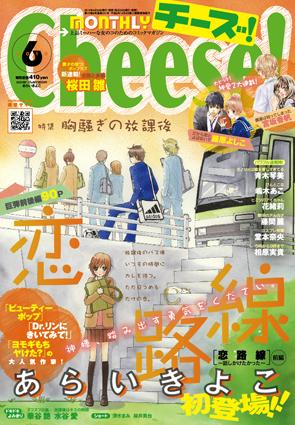 「Cheese!(チーズ!)」6月号発売しました_f0233625_1817390.jpg