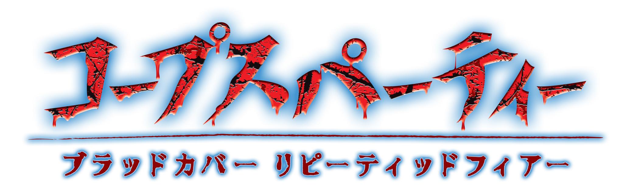 『コープスパーティー ブラッドカバー リピーティッドフィアー』』(PSP®用ソフト)8月5日発売予定!_e0025035_081539.jpg