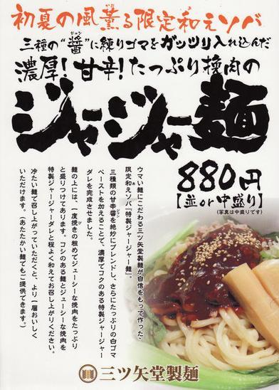 三ツ矢堂製麺流ジャージャー麺、完成です。_e0173239_6582583.jpg