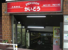 渋谷の定食屋「かいどう」でお得な魚フライ定食_c0030645_2123477.jpg