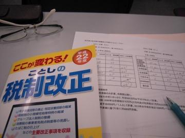 FP継続研修_f0099455_10132227.jpg