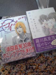 漫画買った〜_a0126663_12281871.jpg
