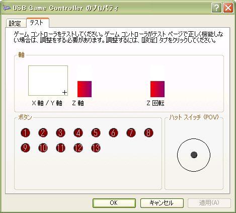 【レビュー】リンクスプロダクツ PS3用ジョイスティック_c0004568_22261584.jpg