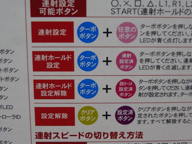 【レビュー】リンクスプロダクツ PS3用ジョイスティック_c0004568_22423478.jpg