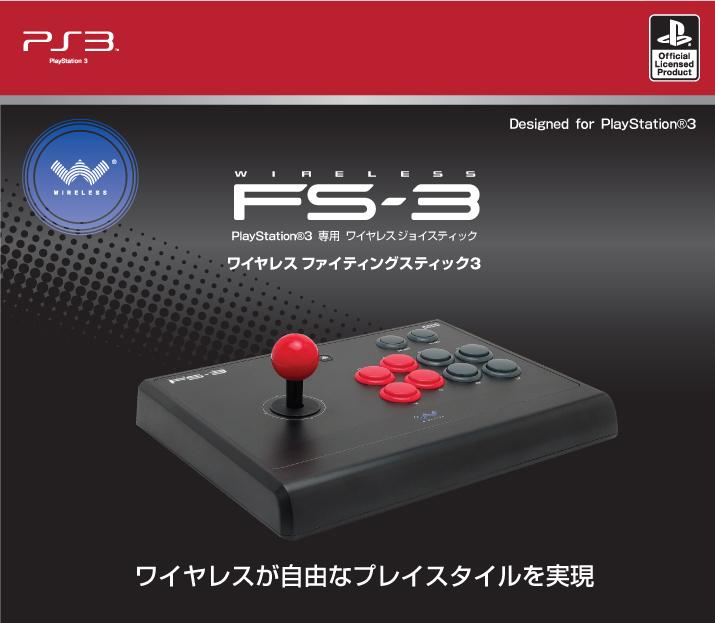 【レビュー】リンクスプロダクツ PS3用ジョイスティック_c0004568_2283639.jpg