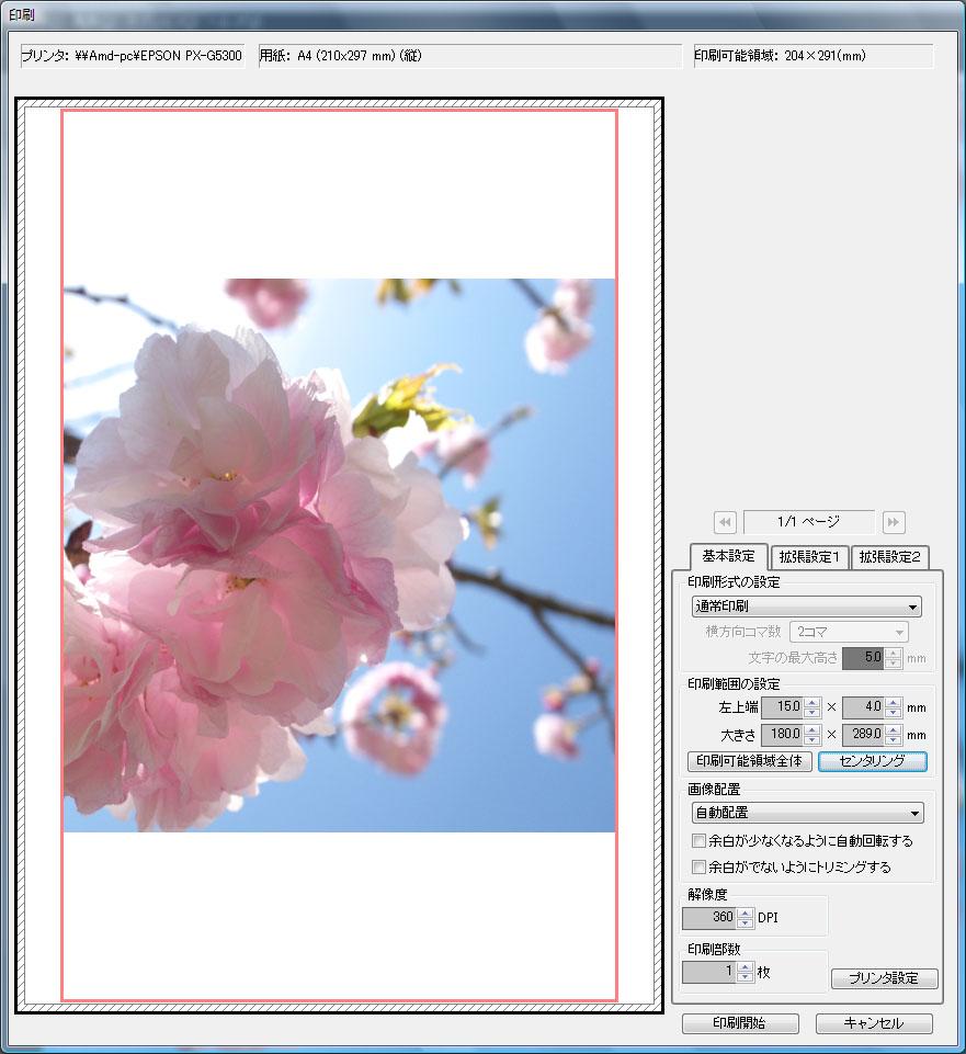 正方形トリミング画像のプリント設定_c0168669_1911917.jpg
