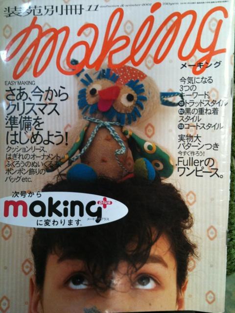 *オオシマサチコさん*_b0178971_2332440.jpg