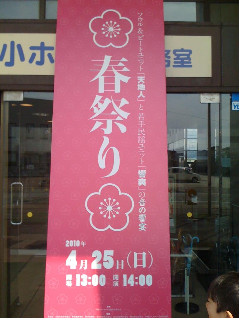 「天地人」春祭りコンサート_d0084478_8362854.jpg