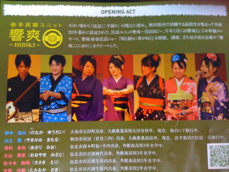 「天地人」春祭りコンサート_d0084478_841571.jpg