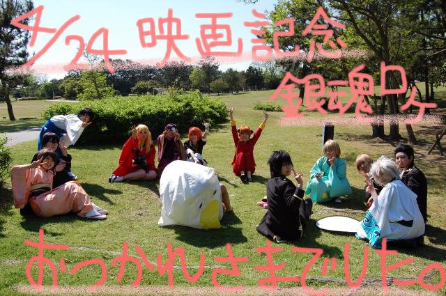 映画記念銀魂ロケ_a0157480_22291270.jpg