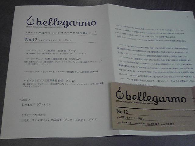 トリオ・ベルガルモ スタジオスガマタ室内楽シリーズNo.12_e0046190_963853.jpg