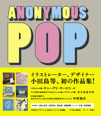 「Anonymous pop」by HITOSHI ODAJIMA_d0156406_21481982.jpg