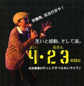 松っちゃんの兄ちゃんpt.2_f0127806_1954218.jpg