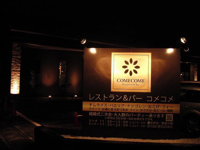 静岡新聞富士支局の皆さんとの交流会_f0141310_2332818.jpg